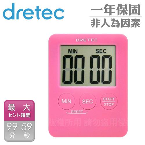 【日本DRETEC】Pocket 口袋型迷你計時器-粉