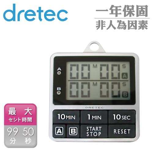 【日本DRETEC】雙計時防水滴計時器-黑