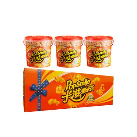 卡滋爆米花-伴手禮盒(3桶入)