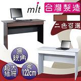 米亞附抽屜電線孔書桌/工作桌(122公分)