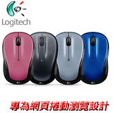 Logitech羅技 M325 無線滑鼠 (黑/藍/銀/玫瑰紅)