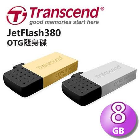 Transcend 創見 8GB JetFlash 380 OTG 隨身碟
