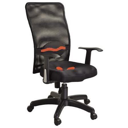 藍龍透氣網背挺脊美臀透氣辦公椅(橘龍色)