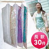 《拉鏈式》衣物防塵套-洋裝、大衣專用10包(30件)