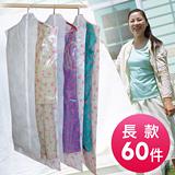 《拉鏈式》衣物防塵套-洋裝、大衣專用20包(60件)