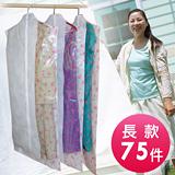 《拉鏈式》衣物防塵套-洋裝、大衣專用25包(75件)