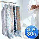 《拉鏈式》衣物防塵套-西裝專用20包(80件)