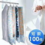 《拉鏈式》衣物防塵套-西裝專用25包(100件)
