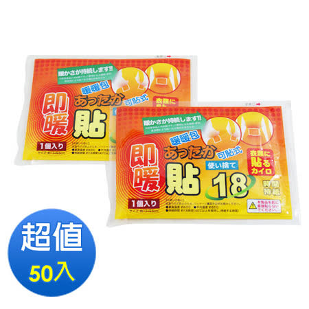 可貼式18小時暖暖包(50小包/5大包)-UL850