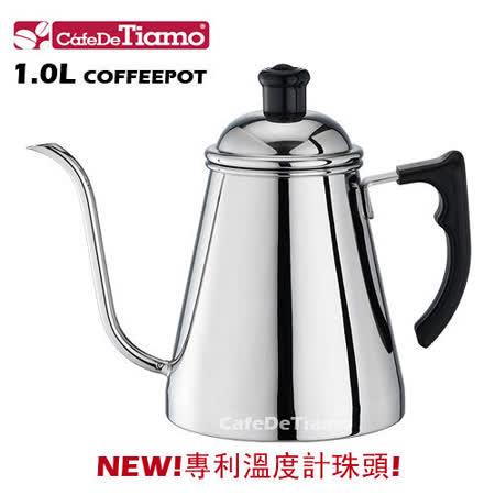 CafeDeTiamo #1111 專利溫度計珠頭 細口壺 1.0L (HA1609)