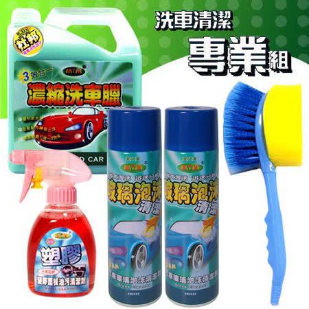 美久美洗車清潔專業組