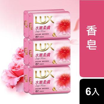 麗仕Lux柔嫩香皂-水嫩柔膚85g*6