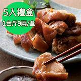 海鴻飯店萬巒豬腳豪華禮盒(1台斤9兩)(5盒)(含運)