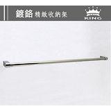 【KING】高級鍍鉻不鏽鋼吊桿+左右管座