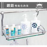 【KING】高級鍍鉻不鏽鋼附掛鉤架(強化玻璃層板)