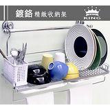【KING】高級鍍鉻不鏽鋼壁掛碗盤架(附塑膠筒、集水盤)