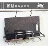 【KING】高級鍍鉻不鏽鋼三格砧板架