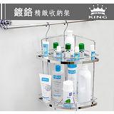 【KING】高級鍍鉻不鏽鋼雙層牆角置物架(加高型)