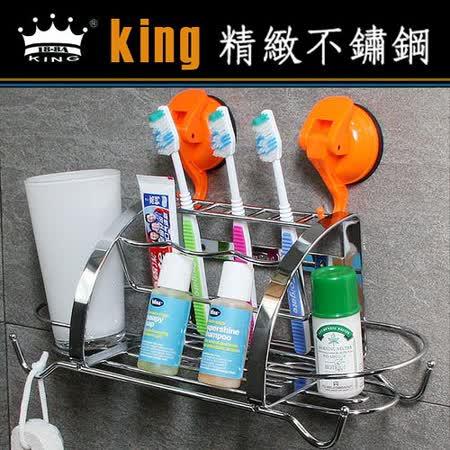 king 牙刷盥洗不鏽鋼收納架