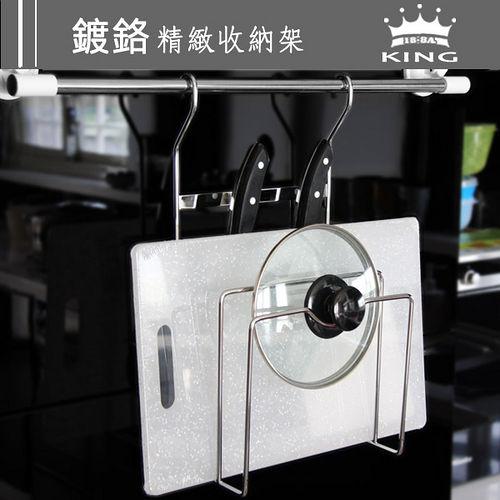 【KING】高級鍍鉻不鏽鋼吊掛刀具砧板架