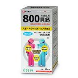 【西德有機】天添成長800貝鈣-綜合口味(60顆/瓶)