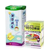 【西德有機】天添成長明亮嚼錠-葡萄口味(60錠/盒)+天添成長800貝鈣-香草蜂蜜口味