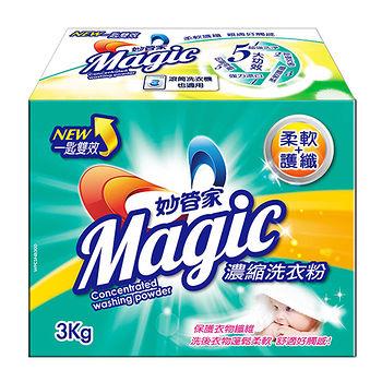 妙管家超濃縮洗衣粉-柔軟+制菌2+1kg