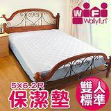 WallyFun 保潔墊 - 雙人床(單片標準款)5尺X6.2尺★台灣製造,採用遠東紡織聚酯棉★
