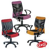 吉加吉 透氣厚實坐墊 TW-021 黃色 電腦辦公椅 國民經濟好椅 台灣製 GXG Furniture