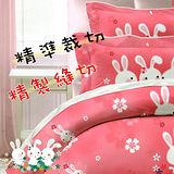 卡哇依小兔.100%精梳棉.加大雙人床罩組全套.全程臺灣製造