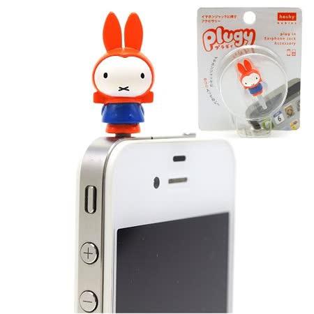 日本進口【miffy兔】iphone4音源孔防塵塞
