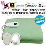 【超值組】康寶微電腦溫控電熱毯(單人)T1-G贈歌林電暖蛋