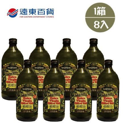 MANTOVA extra特級初榨橄欖油(1箱8入)