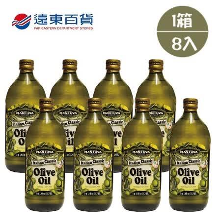 MANTOVA 100%pure 橄欖油(1箱8入)