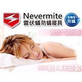 【Nevermite 雷伏蟎】生物性防蹣雙人加高床墊套 (NM-105)