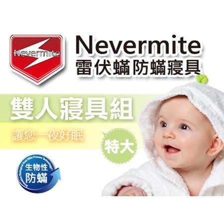 【Nevermite 雷伏蟎】生物性雙人特大寢具組 (NS-104)