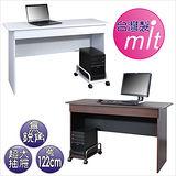 《BuyJM》主機架+附抽屜電腦桌/工作桌(122公分)-2色可選