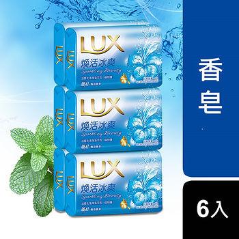 麗仕Lux煥膚香皂-煥活冰爽85g*6