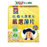 《桂格》大燕麥片-嚴選薄片1200g