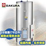 櫻花 20加崙 e省電儲熱式電熱水器(不鏽鋼) H-208BS/ES-208BS