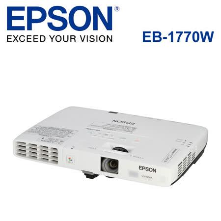 EPSON EB-1770W 商用液晶投影機(WXGA)