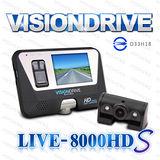 【VISIONDRIVE】LIVE-8000HDS 前後雙鏡頭 紅外線夜視行車記錄器