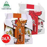 『生展』乳力超能力機能牛乳禮盒250ml 24入(2種口味任選)