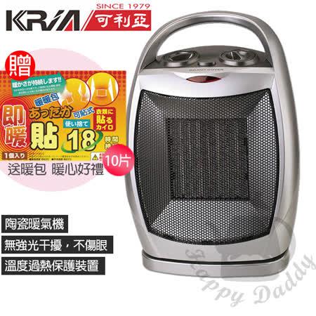 《買一送一》 【可利亞】陶瓷恆溫暖氣機 KR-902T贈暖暖包(10片)