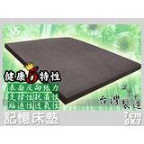 備長炭記憶床墊.平面厚度7cm.特大雙人.全程臺灣製造