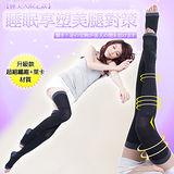美麗焦點。(2件組睡美人款)漸進式超細纖維夜寢塑腿襪-塑全腿