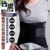 BeautyFocus。台灣製㊣加強型竹炭透氣塑腰帶 (2357)