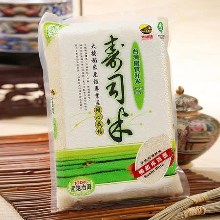 大橋壽司米SUSHI RICE 2.5Kg(6包)
