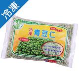 永昇青豆仁1kg