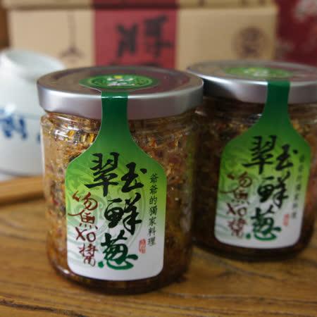 向記翠玉鮮蔥吻魚XO醬--4瓶組